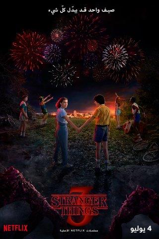 """""""Stranger Things"""" Staffel 3 ist seit Sommer 2019 auf Netflix."""